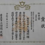 知事賞賞状